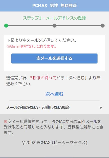 PCMAX電話番号