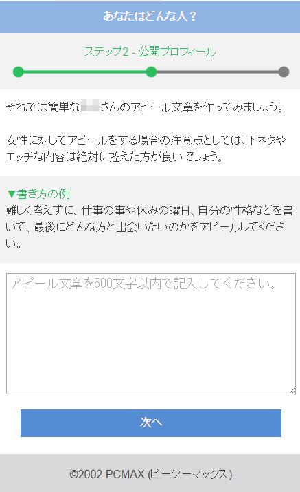 PCMAXのアピール文