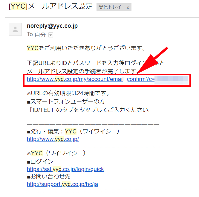 YYCのメールアドレス